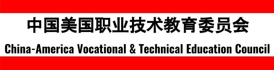 China-America Vocational and Technical Education Council